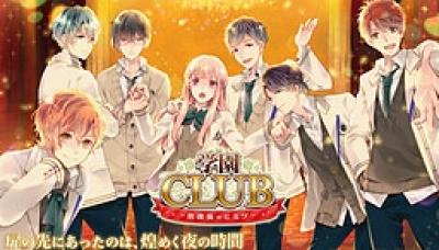 Gakuen Club ~Houkago no Himitsu~