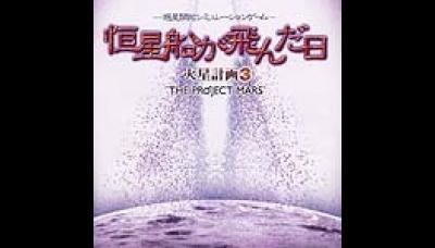 Koseisen Ga Tonda Hi: The Project Mars 3