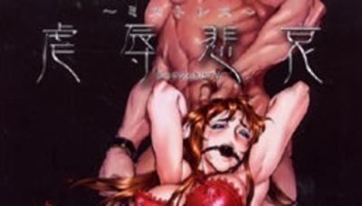 Gyakujoku Hiai: Mistress
