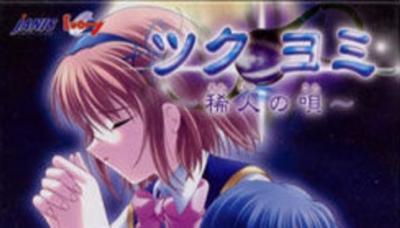Tsukuyomi: Marebito no Uta