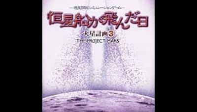 Koseisen Ga Tonda Hi: The Project Mars 3
